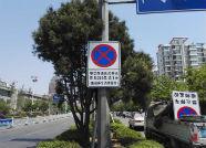 新市区安装35面新式禁停标志随意停车将重罚