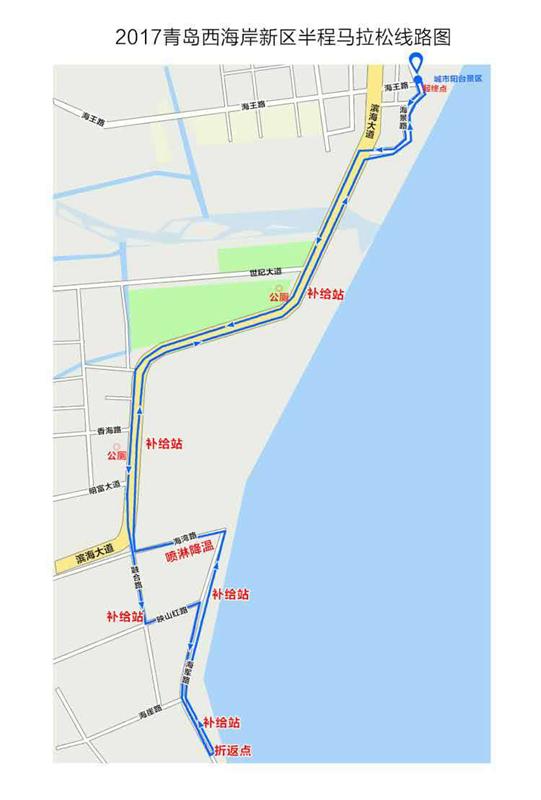 青西新区月底举行半程马拉松赛 部分路段交通管制