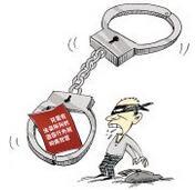 日照一男子冒用他人身份证办信用卡恶意透支被刑拘