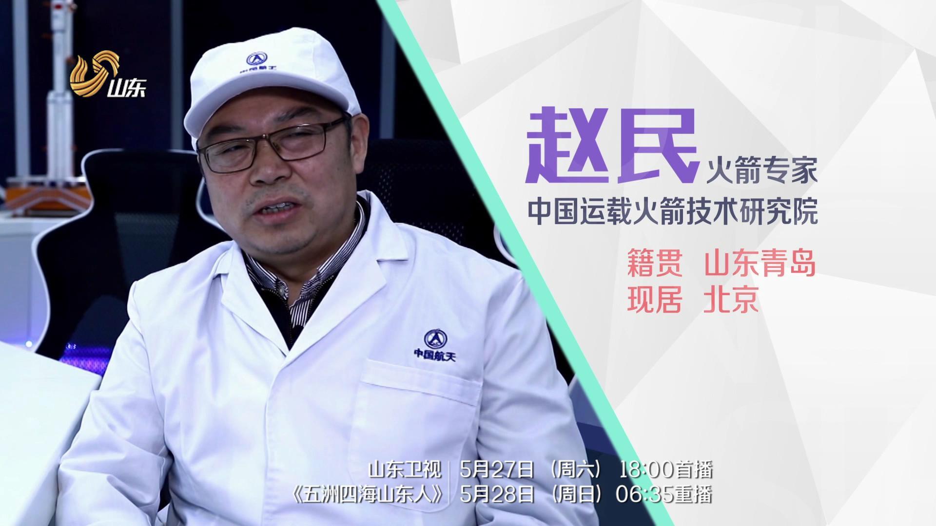 视频|山东籍火箭专家赵民:情怀不总是诗