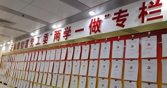 """临沂芝麻墩街道:""""两学一做""""常态化融入日常推动发展"""