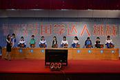 """临沂市""""国学达人""""挑战赛在临沂大学举行"""