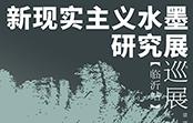 新现实主义水墨研究展巡展27日在临沂美术馆开展