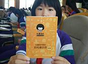 """临沂""""女童保护""""项目启动 为女童筑起安全屏障"""