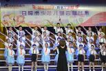 唱响中国梦共创文明城 日照少年儿童合唱比赛决赛举行