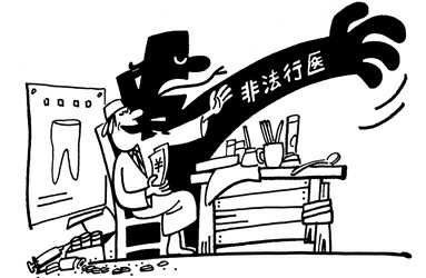 """没有行医证自诩""""牙医生"""" 莒南警方取缔一非法""""牙科诊所"""""""