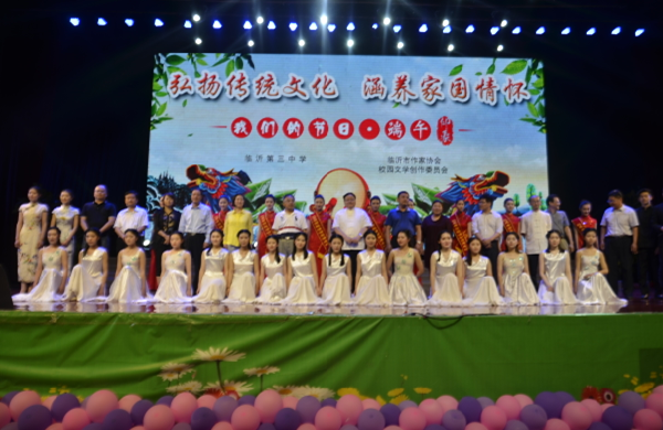 """临沂三中举行""""我们的节日•端午印象""""演出晚会"""