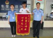 莒县公安局交警大队车管所帮助群众寻回手机获锦旗