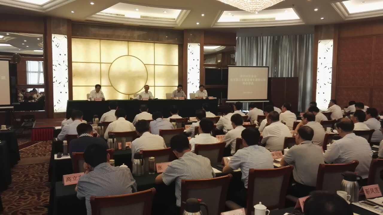 山东省国土资源管理专题研讨会开班