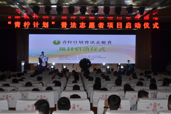 """临沂兰山区""""青柠计划""""普法志愿者项目正式启动"""