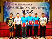 临沂职院获2017年全国职业技能大赛二等奖