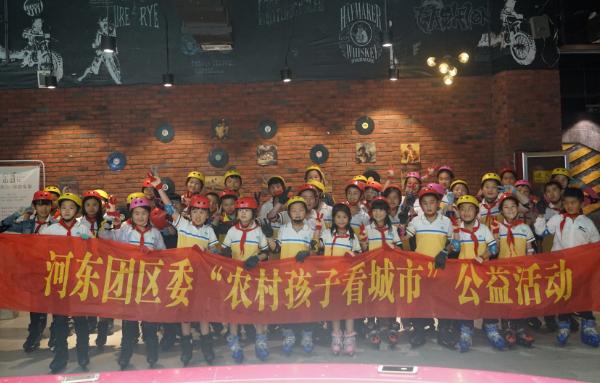 """河东区""""青年之声—农村孩子看城市""""公益活动圆满结束"""