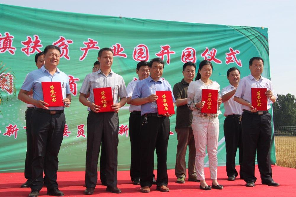济阳县新市镇扶贫产业示范园开园