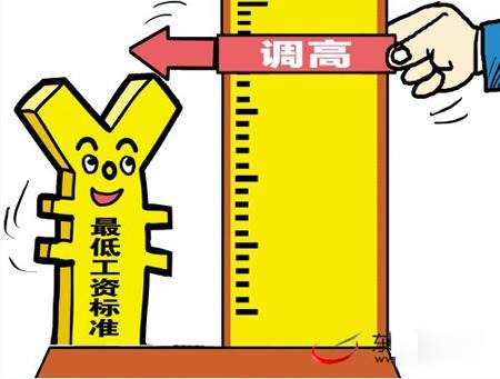 青岛调整月最低工资标准和小时最低工资标准