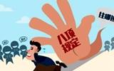 聊城通报4起侵害群众利益的不正之风和腐败典型问题