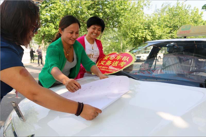 莱芜钢城区爱心车队为高考保驾护航