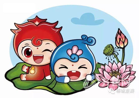 """聊城将于6月10日至17日公示旅游吉祥物""""聊娃"""""""