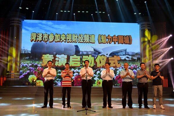 菏泽市参加《魅力中国城》竞演启动仪式举行