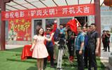 聊城举行电影《驴肉火锅》开机仪式 预计九月进行展播放映