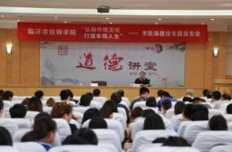 """临沂市技师学院举行""""思政宣讲进校园""""专题报告会"""