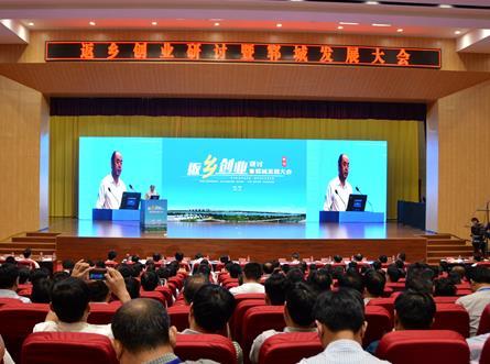 """郓城激活""""归雁经济""""  签约总投资额达146.97亿元"""