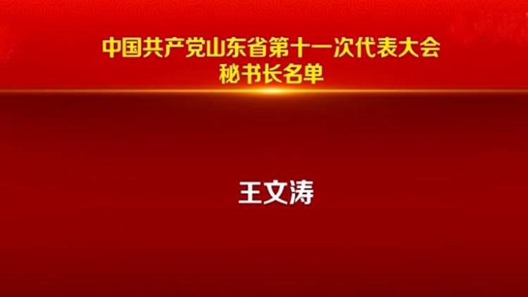 中国共产党山东省第十一次代表大会秘书长名单