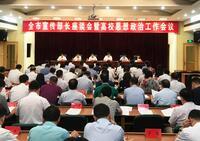 泰安市宣传部长座谈会暨高校思想政治工作会议召开