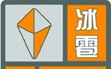 聊城气象台发布冰雹橙色预警信号 请注意防范