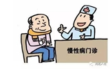 冠县门诊慢性病政策暖民心 报销比例提高至65%