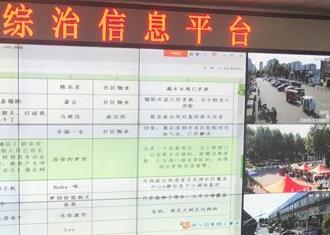 """综治""""雪亮工程""""再升级 社区居民遇险可""""一键求助"""""""