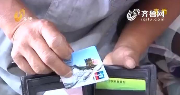 邹城:盗刷工友银行卡 竟给自己充话费