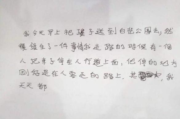 济南:美国友人劝离违停车主 协力交警共创城