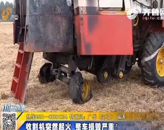 邹城:着急麦收遭遇收割机起火 整车损毁严重