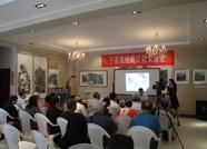 滨州画院院长于泽海举办国画公益培训大讲堂