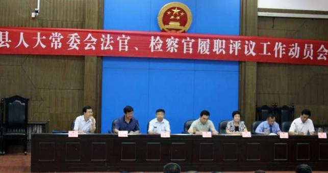 泗水县人大常委会首次对法官、检察官履职评议