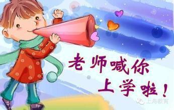 潍城区2017年义务教育阶段学校招生政策发布