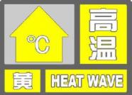 潍坊发布高温黄色预警 未来三天最高气温均在35℃以上