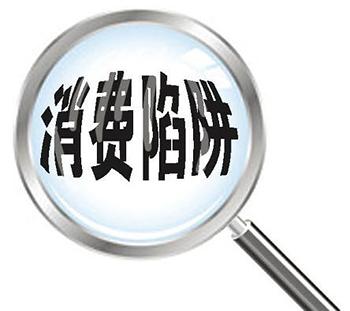 来青岛游客遭遇消费陷阱 涉事商家被重罚10万元