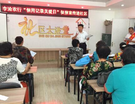 青岛农行举行多彩征信宣传活动 累计受惠15000余人