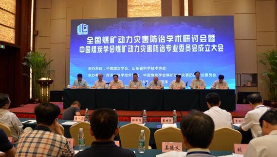 全国煤矿动力灾害防治学术研讨会在菏泽召开