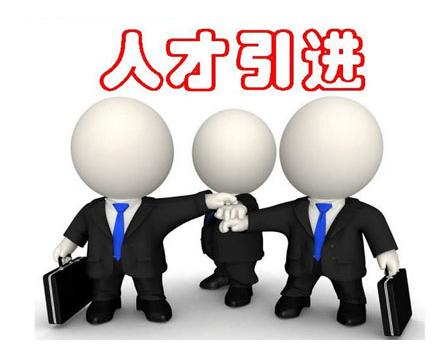 潍坊滨海区全力打造人才集聚高地 每月生活补助万元