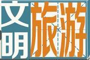 """济南市旅发委举办""""安全出行,文明旅游""""旅游安全宣传咨询日活动"""