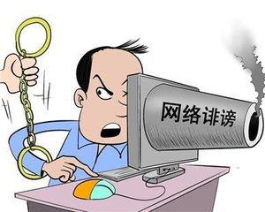 费县一男子拍摄视频诽谤他人不孝顺被拘