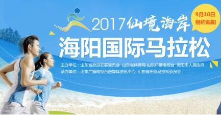 9月10日鸣枪开跑!2017仙境海岸·海阳国际马拉松竞赛规程发布