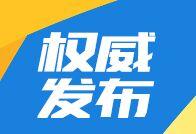 潍坊公布规范性文件清理结果 7件文件被废止