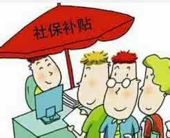 好消息!青岛招用就业困难人员社保和岗位补贴标准提高啦