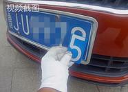 泰安一女子为逃停车费用车贴变更号牌 上路被罚2千