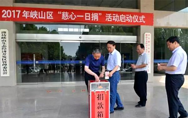 """潍坊峡山:1个亿基金投入""""助老扶困""""慈善事业"""