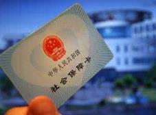 济南市社保最低缴费基数升至3200元 上限15999元