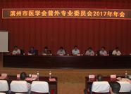 滨州医学会普外专业委员会2017年会在惠民人民医院召开